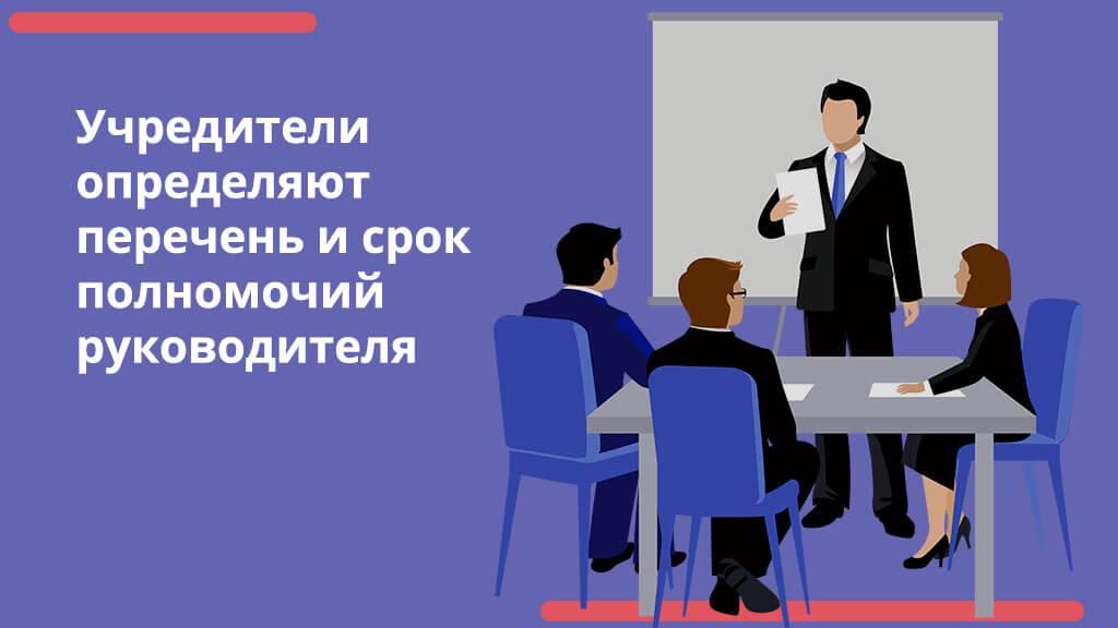 Учредители определяют перечень и срок полномочий руководителя