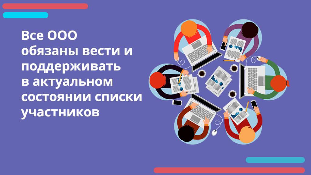 Все ООО обязаны вести и поддерживать в актуальном состоянии список участников