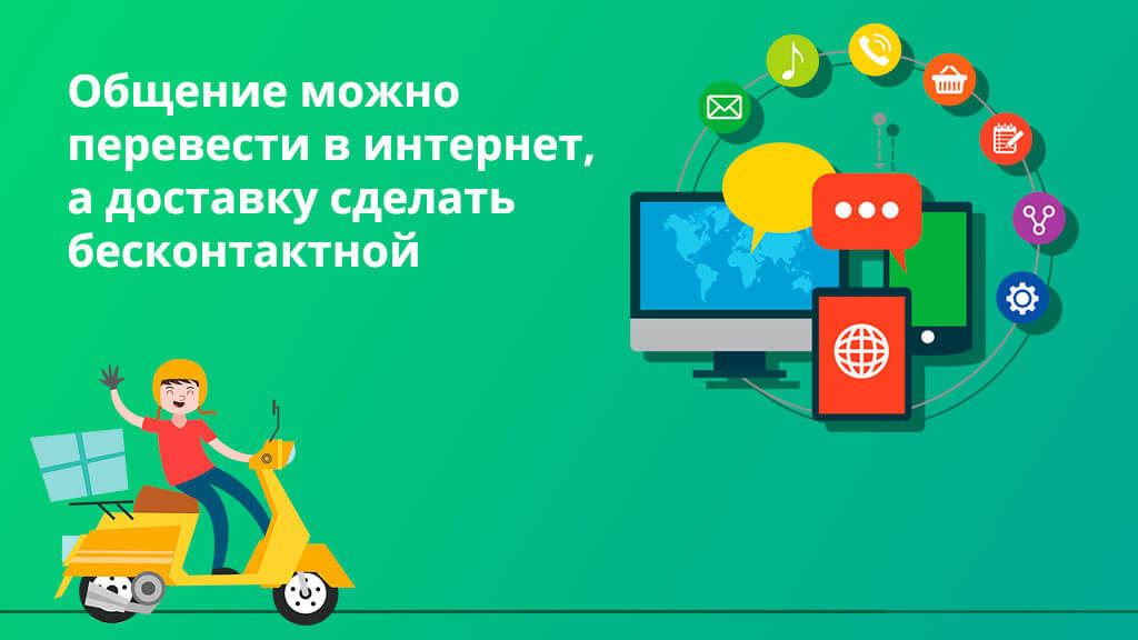 Общение можно перевести в интернет, а доставку сделать бесконтактной