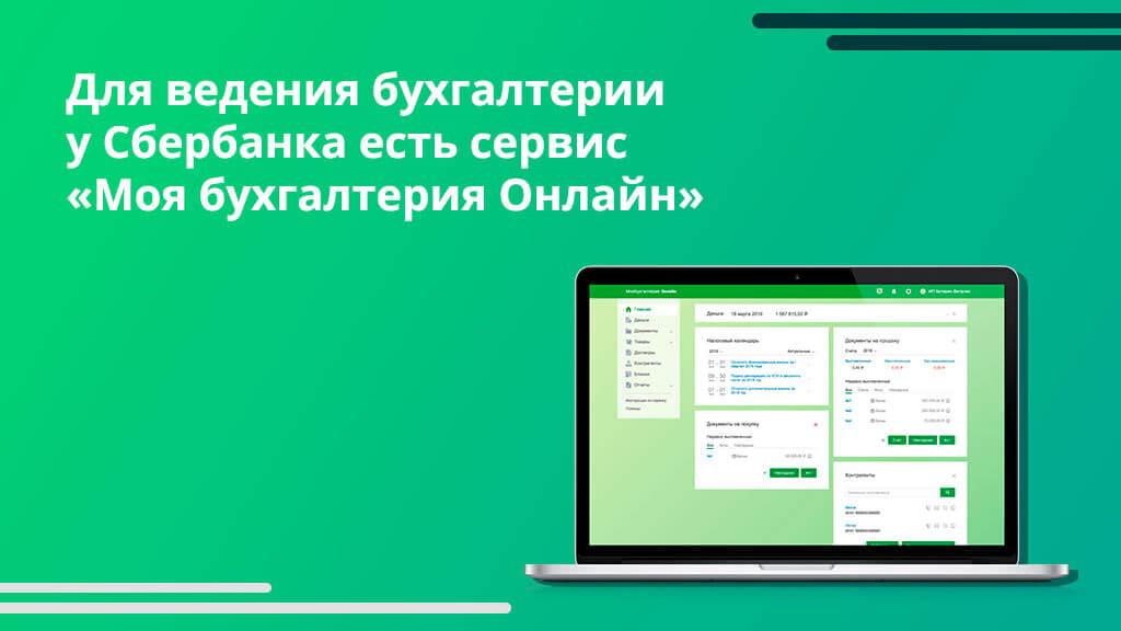 Для ведения бухгалтерии у Сбербанка существует сервис «Моя бухгалтерия Онлайн»