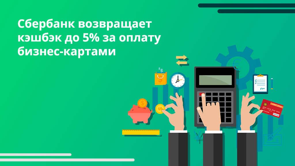 Сбербанк возвращает кэшбэк до 5% за оплату бизнес-картами, накапливайте баллы и переводите их в рубли