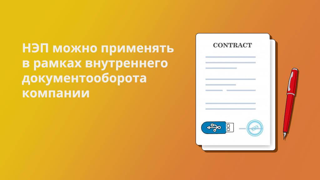 НЭП можно применять в рамках внутреннего документооборота компании