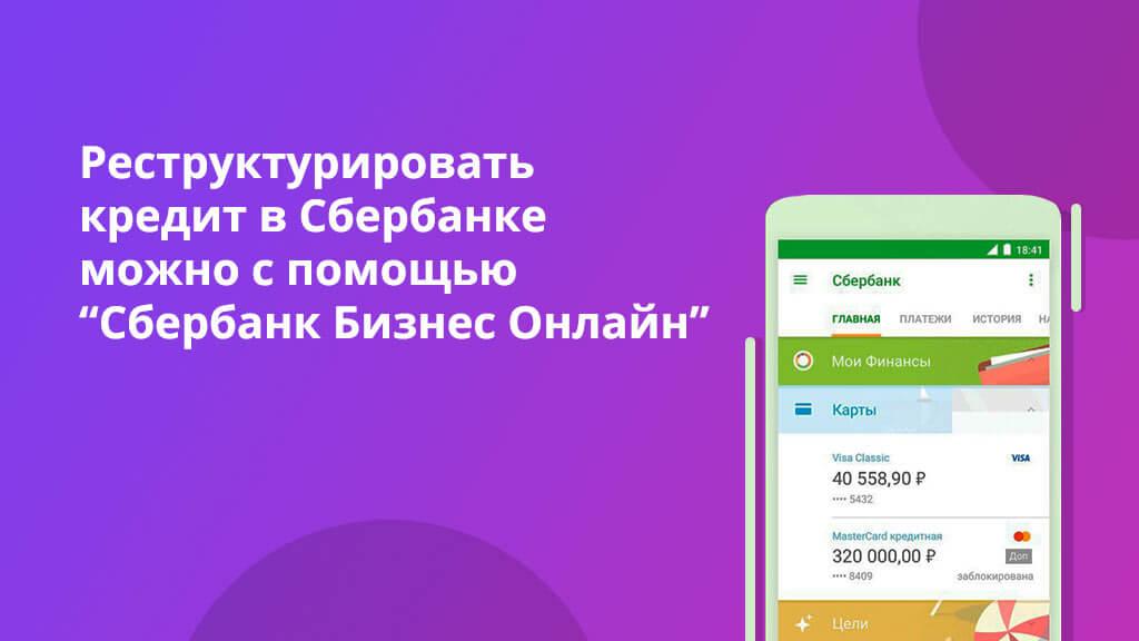 Реструктурировать кредит в Сбербанке можно через мобильное приложение Сбербанк Бизнес Онлайн