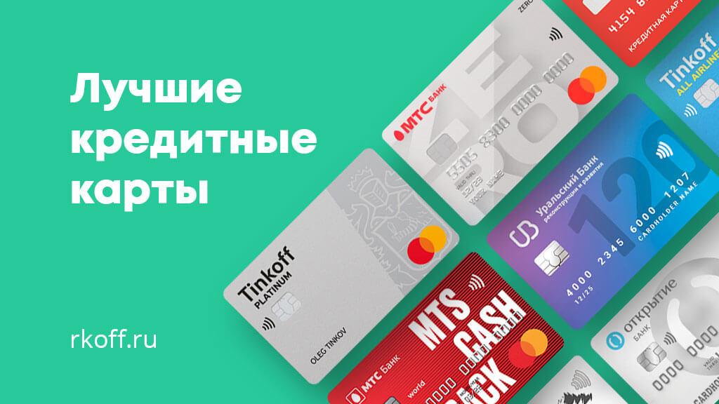 Лучшие кредитные карты оформить онлайн