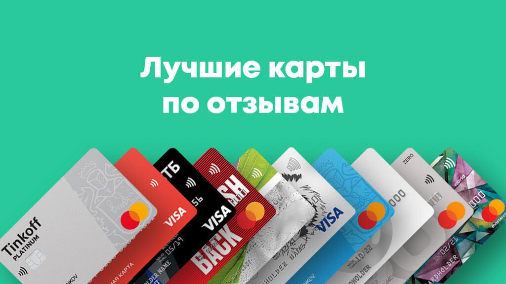 Лучшие кредитные карты по отзывам
