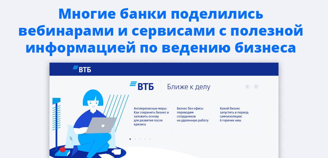 Многие банки поделились вебинарами и сервисами с полезной информацией по ведению бизнеса