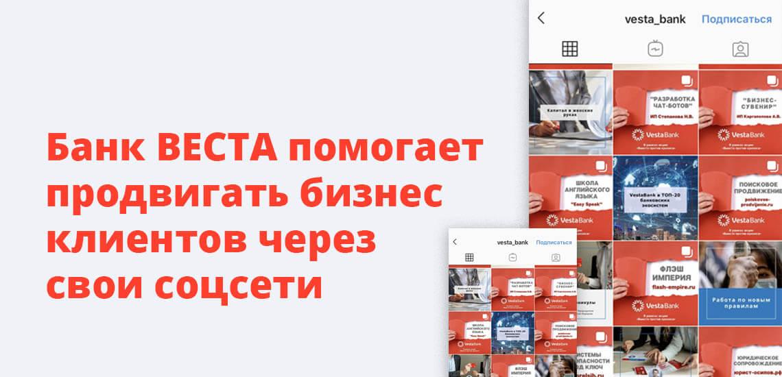 Банк ВЕСТА помогает продвигать бизнес клиентов через свои соцсети