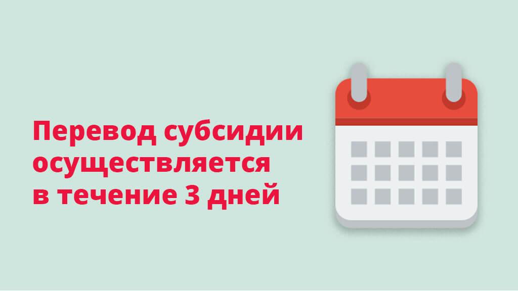 Перевод субсидии осуществляется в течение 3 дней