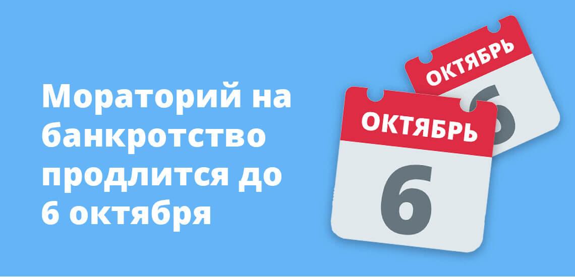 Мораторий на банкротство продлится до 6 октября