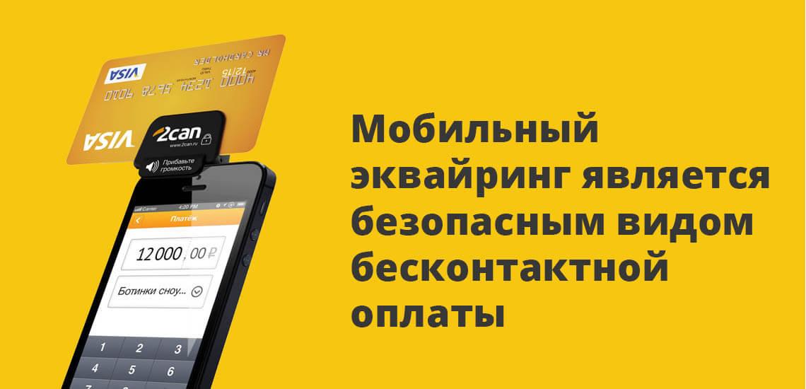 Мобильный эквайринг является безопасным видом бесконтактной оплаты