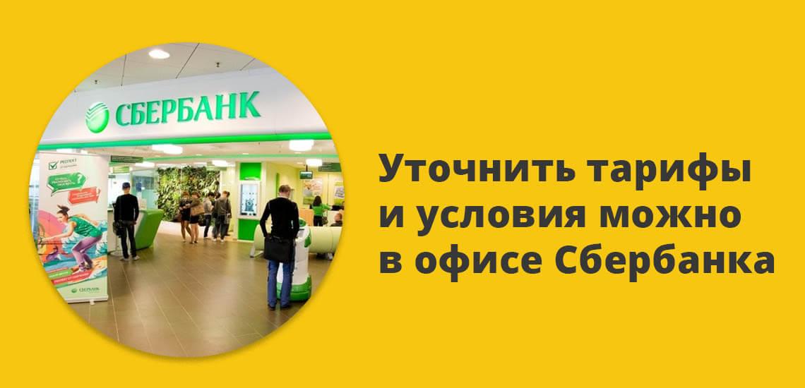 Уточнить тарифы и условия можно в офисе Сбербанка