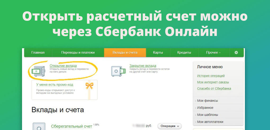Открыть расчетный счет можно через Сбербанк Онлайн
