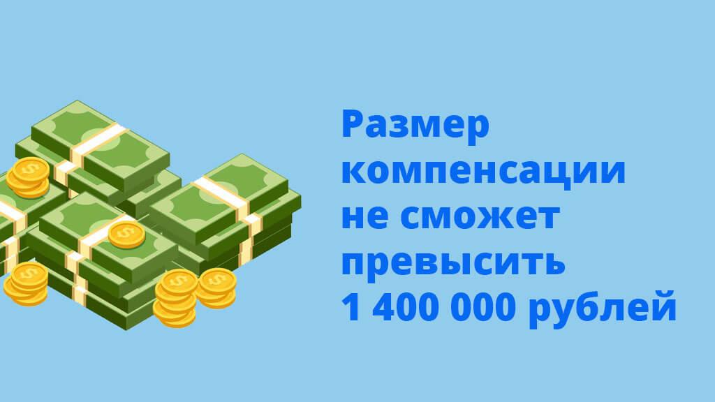 Размер компенсации не сможет превысить 1 400 000 рублей
