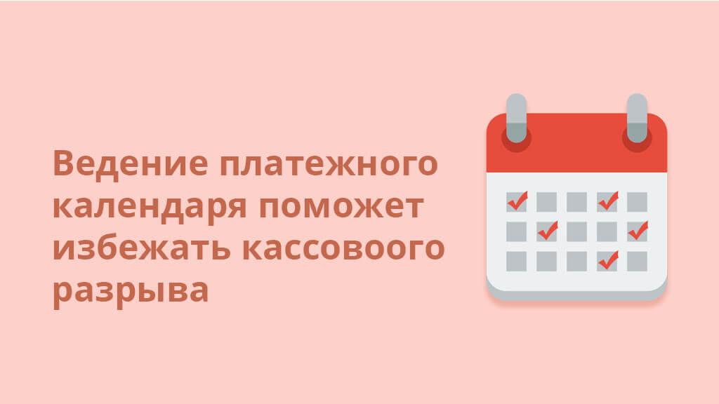 Ведение платежного календаря поможет избежать кассового разрыва