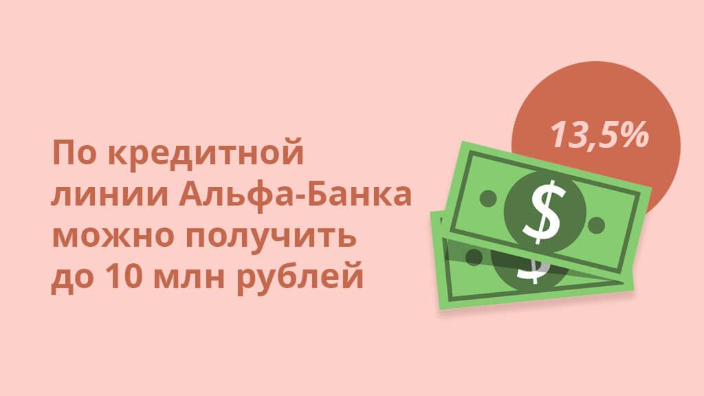 По кредитной линии Альфа-Банка можно получить до 10 млн рублей