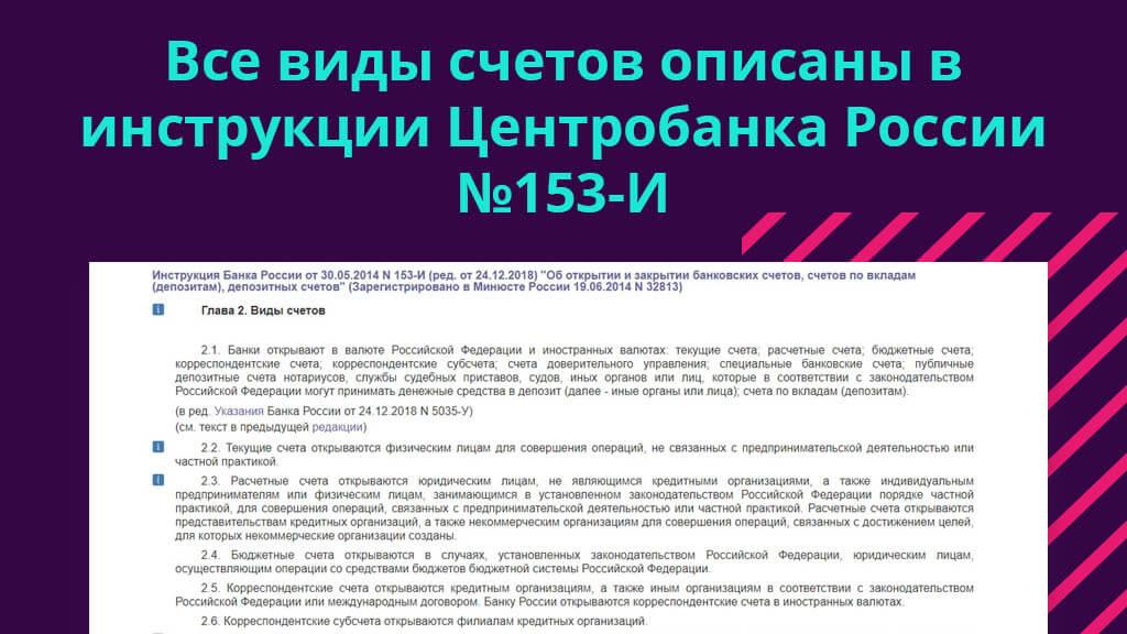 Все виды счетов описаны в инструкции Центробанка России №153-И