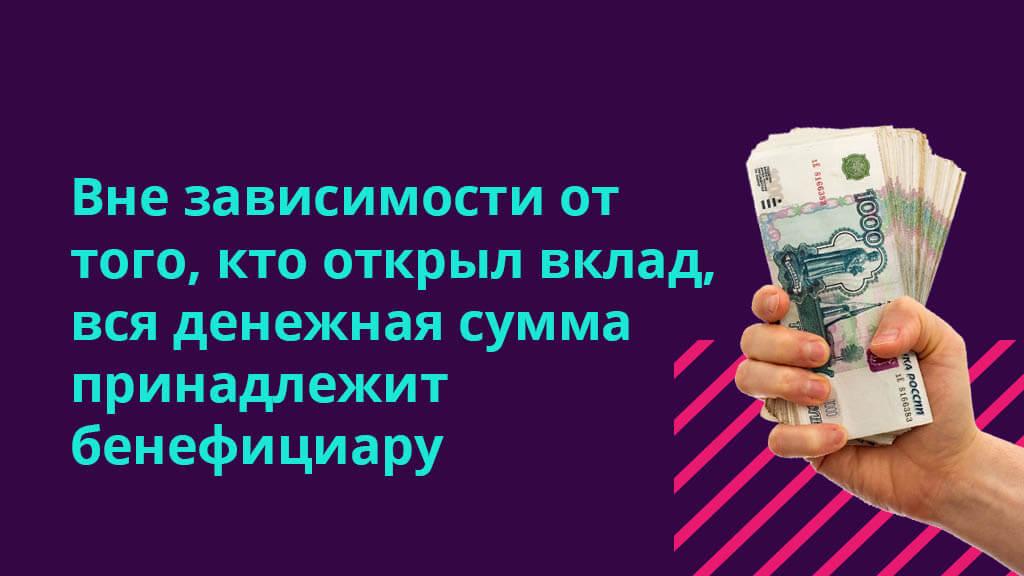 Вне зависимости от того, кто открыл вклад, вся денежная сумма принадлежит бенефициаров