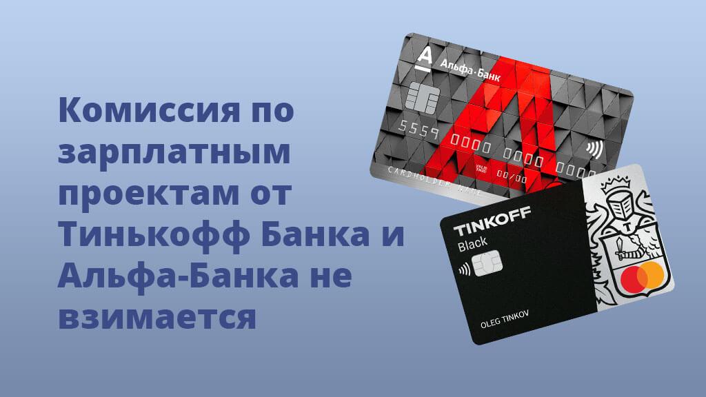 Комиссия по зарплатным проектам от Тинькофф Банка и Альфа-Банка не взимается