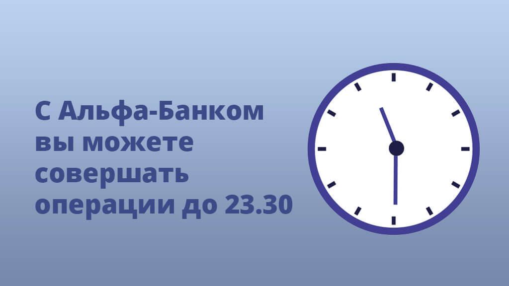 С Альфа-Банком вы можете совершать операции до 23.30