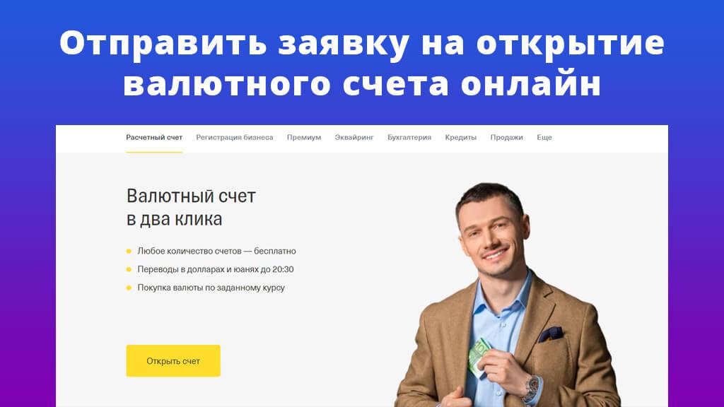 Отправить заявку на открытие валютного счета можно онлайн
