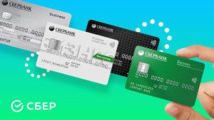 7 вариантов сэкономить с бизнес-картой Сбербанка