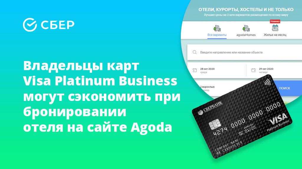 Владельцы карт Visa Platinum Business могут сэкономить при бронировании отеля на сайте Agoda