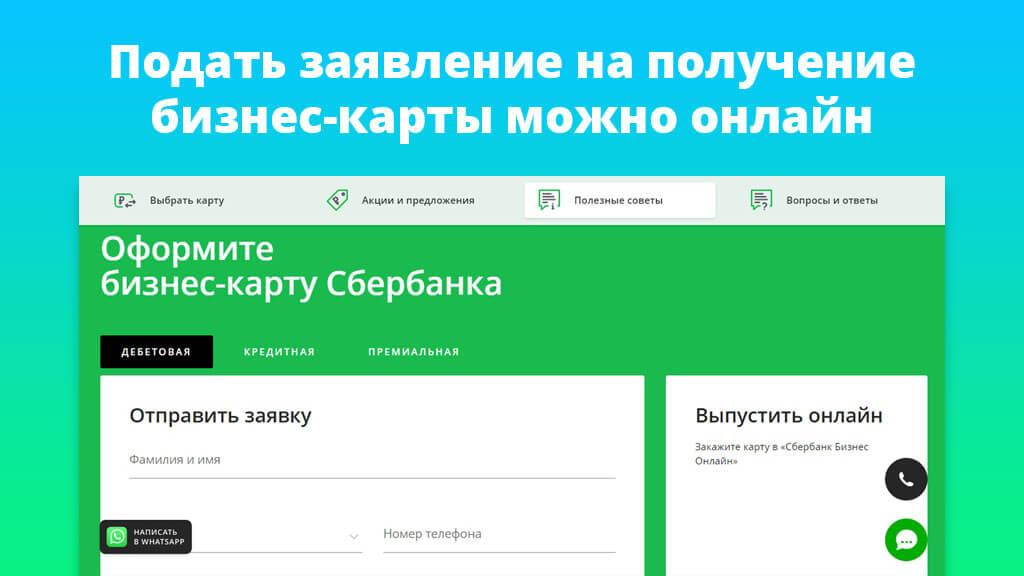 Подать заявление на получение бизнес-карты можно онлайн