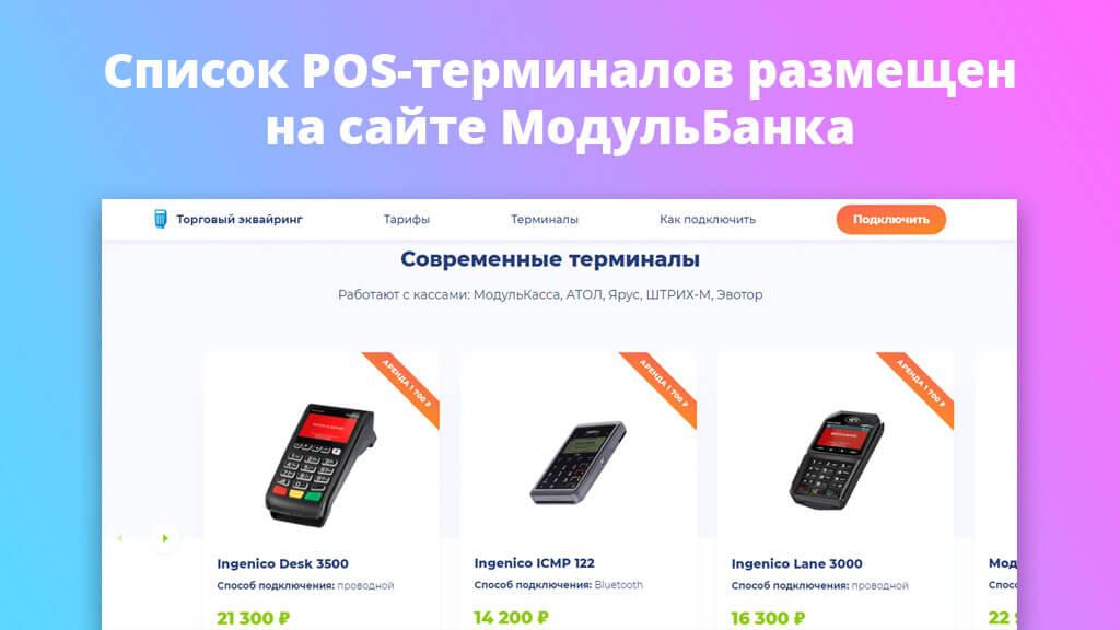 Список POS-терминалов размещен на сайте МодульБанка