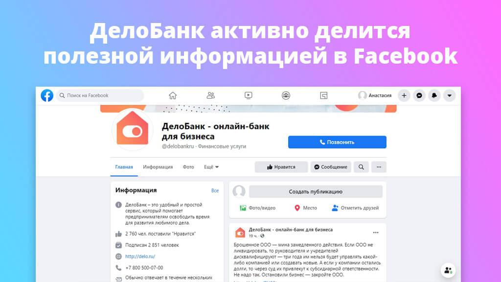 Дело Банк активно делится полезной информацией в Facebook