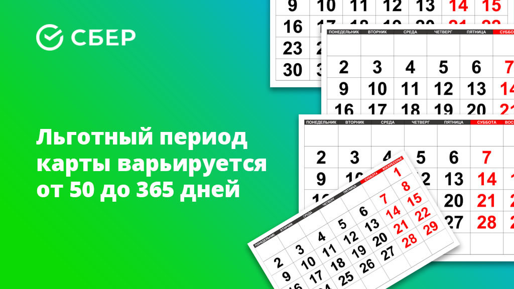 Льготный период карты варьируется от 50 до 365 дней