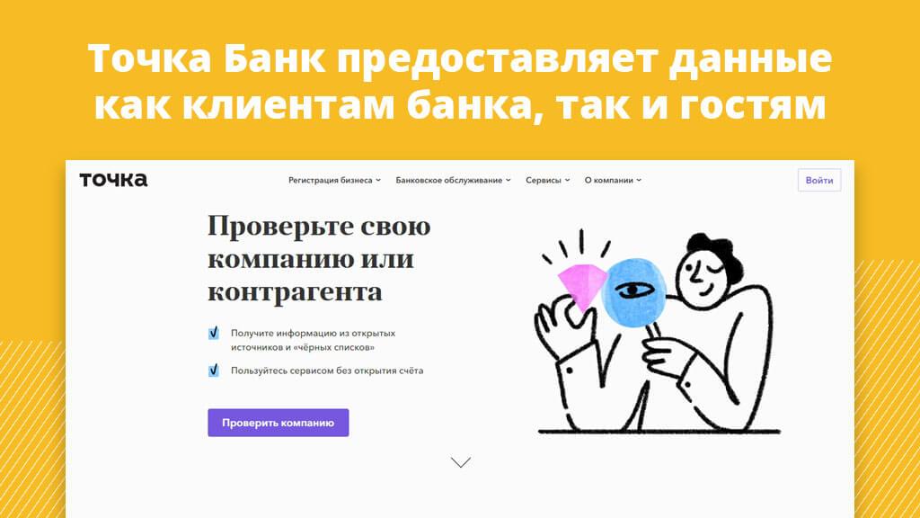Точка Банк предоставляет данные как клиентам банка, так и гостям