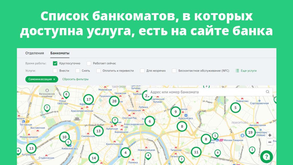 Список банкоматов, в которых доступна услуга, есть на сайте банка