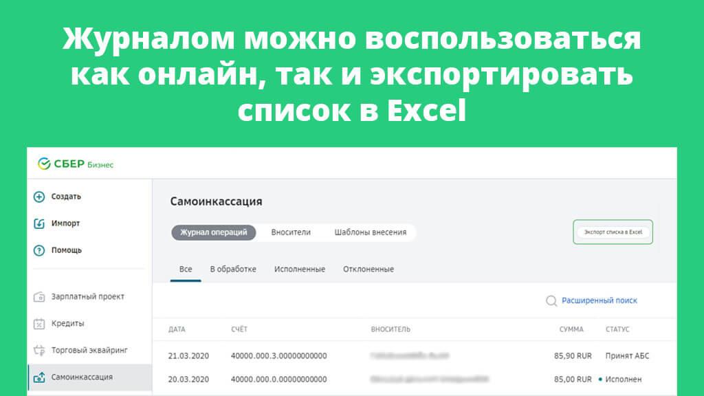 Журналом можно воспользоваться как онлайн, так и экспортировать список в Excel