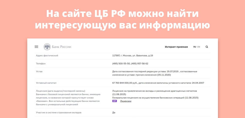 На сайте ЦБ РФ можно найти интересующую вас информацию о банках