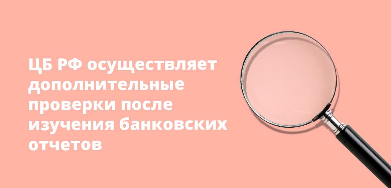 ЦБ РФ осуществляет дополнительные проверки после банковских отчетов