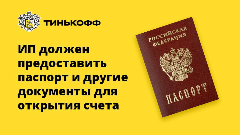 ИП должен предоставить паспорт и другие документы для открытия счета