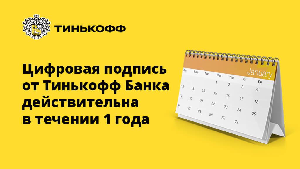 Цифровая подпись от Тинькофф Банка действительна в течении 1 года