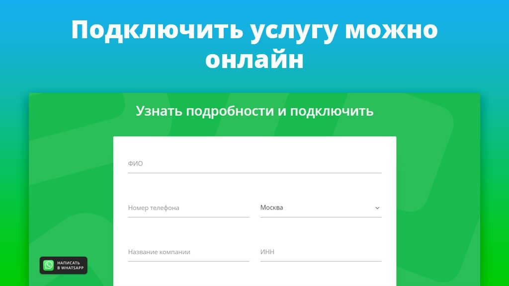 Подключить услугу СберРядом можно онлайн