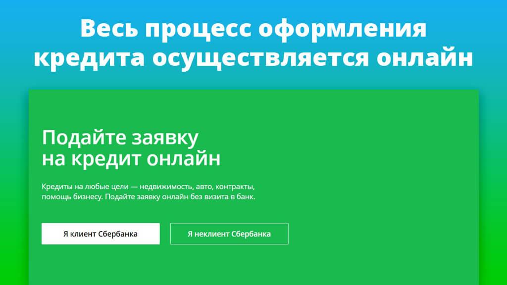 Весь процесс оформления кредита осуществляется онлайн