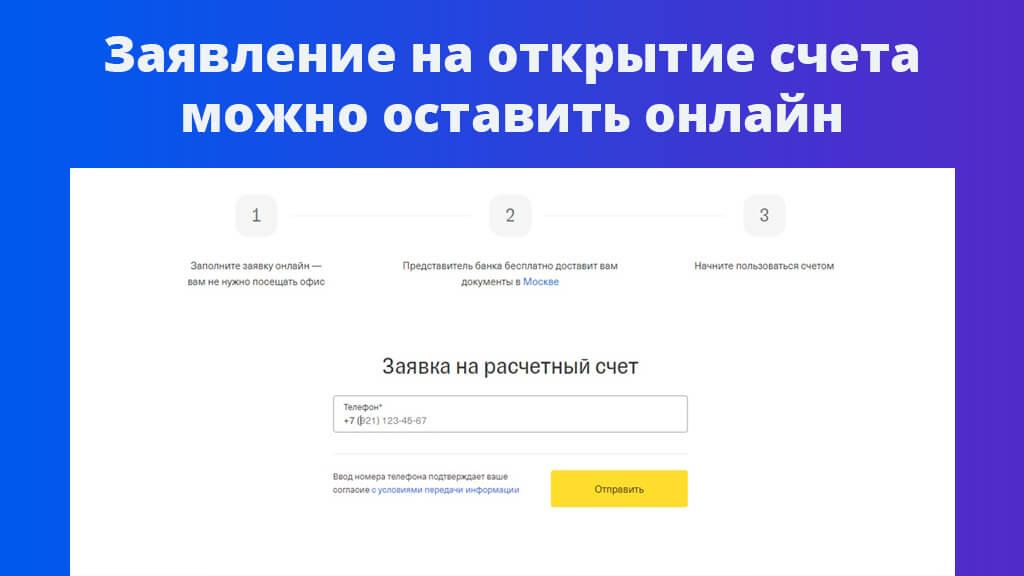 Заявление на открытие счета можно оставить онлайн