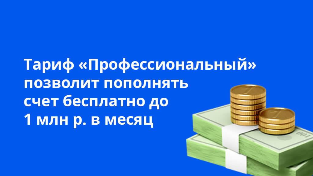 Тариф Профессиональный позволит пополнять счет бесплатно до 1 млн рублей в месяц