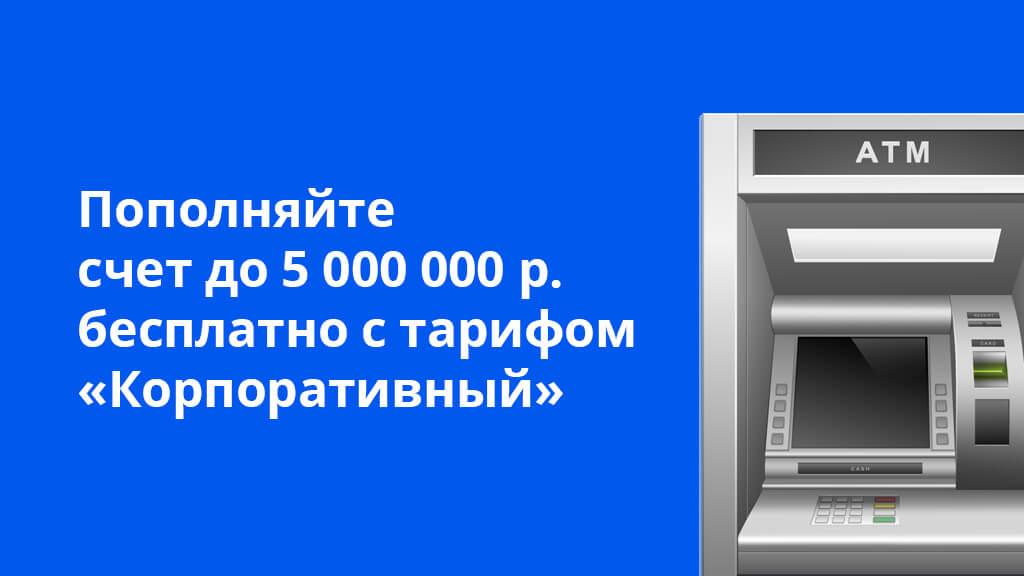 Пополняйте счет до 5 000 000 рублей бесплатно с тарифом Корпоративный