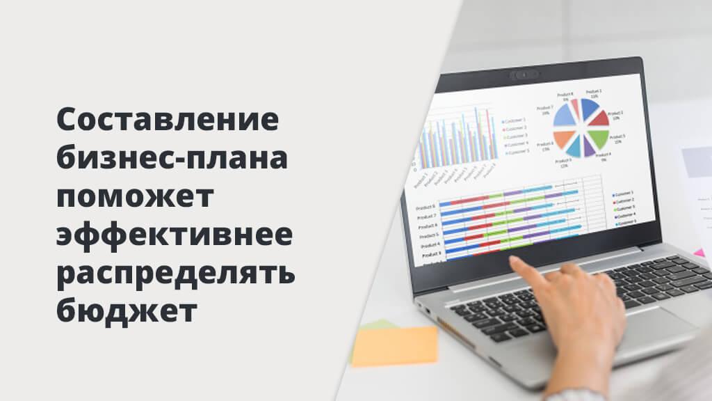 Составление бизнес-плана поможет эффективнее распределять бюджет