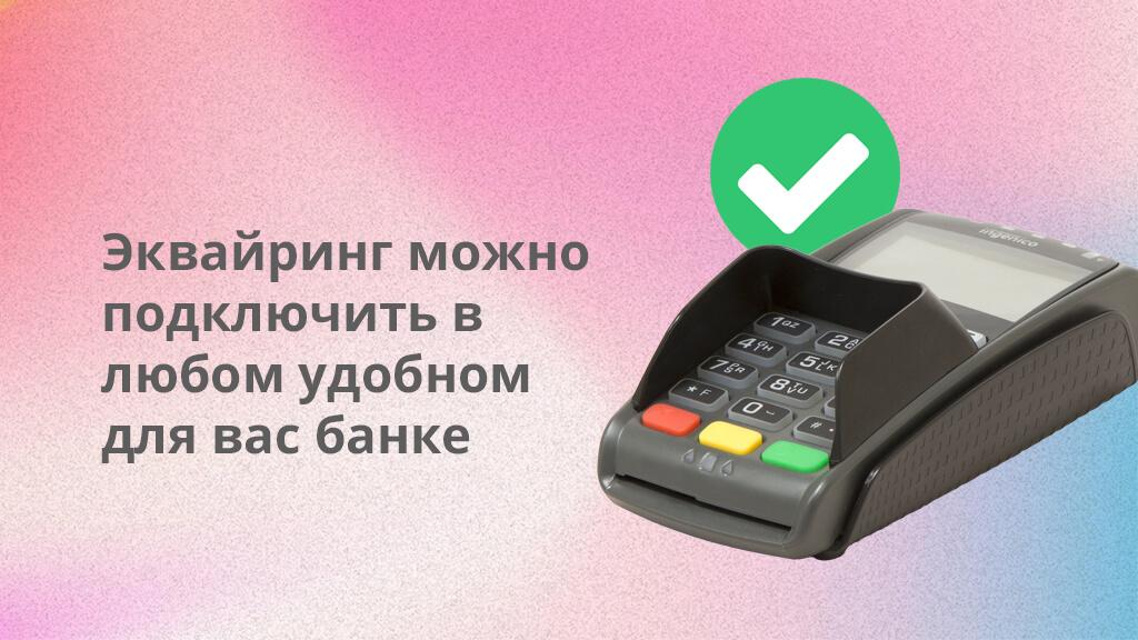Эквайринг можно подключить в любом удобном для вас банке