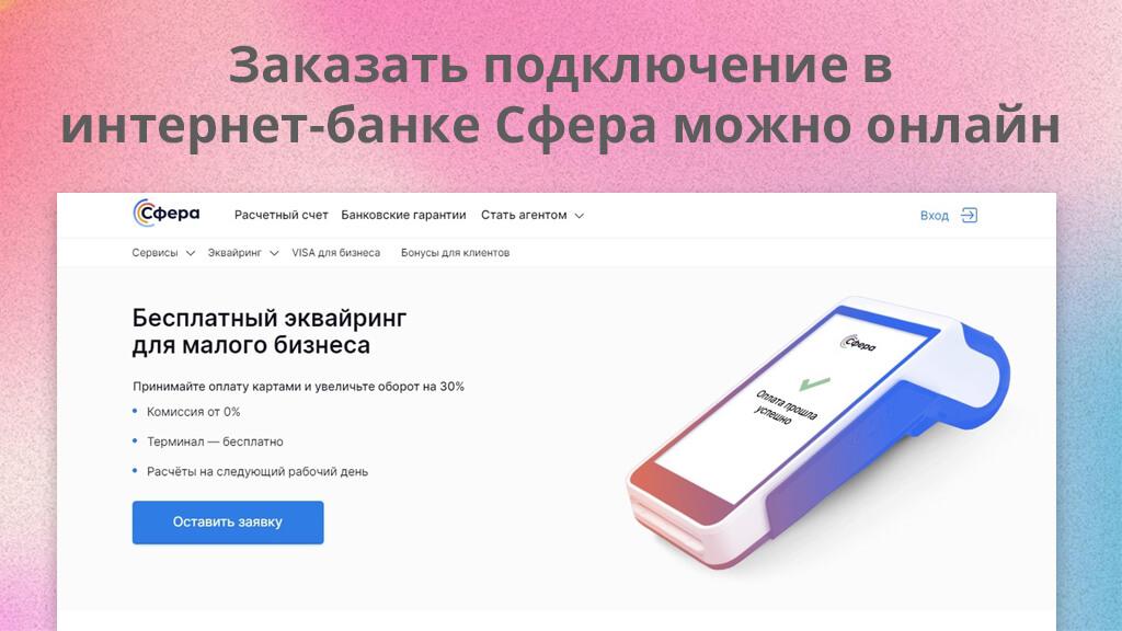 Заказать подключение в интернет-банке Сфера можно онлайн