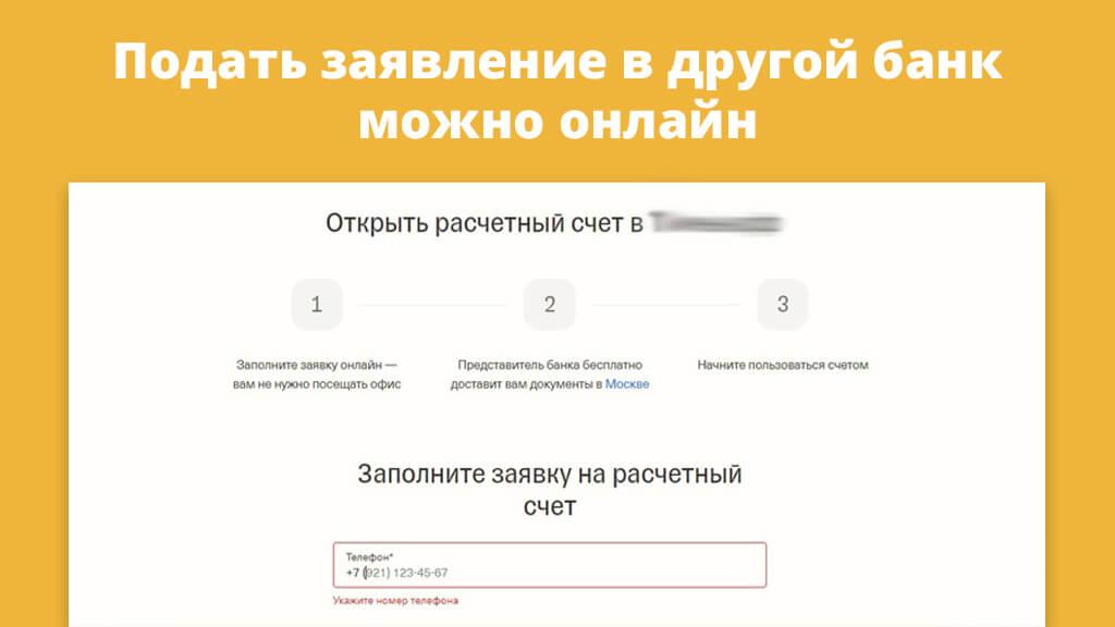 Подать заявление в другой банк можно онлайн