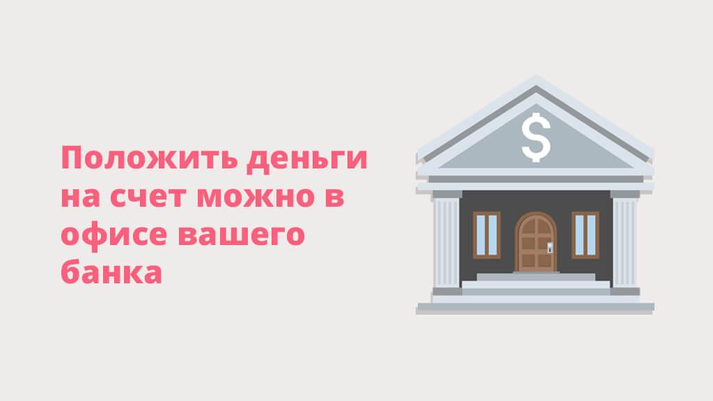 Положить деньги на счет можно в офисе вашего банка