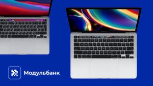 Модульбанк подарит MacBook Pro 13 за открытие счета