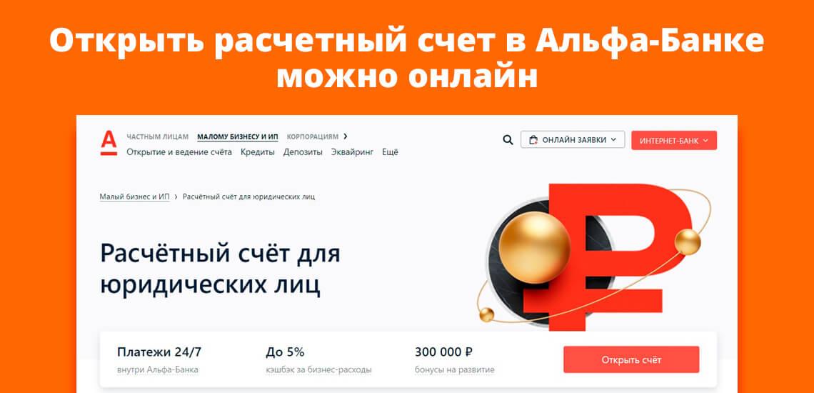 Открыть расчетный счет в Альфа-Банке можно онлайн