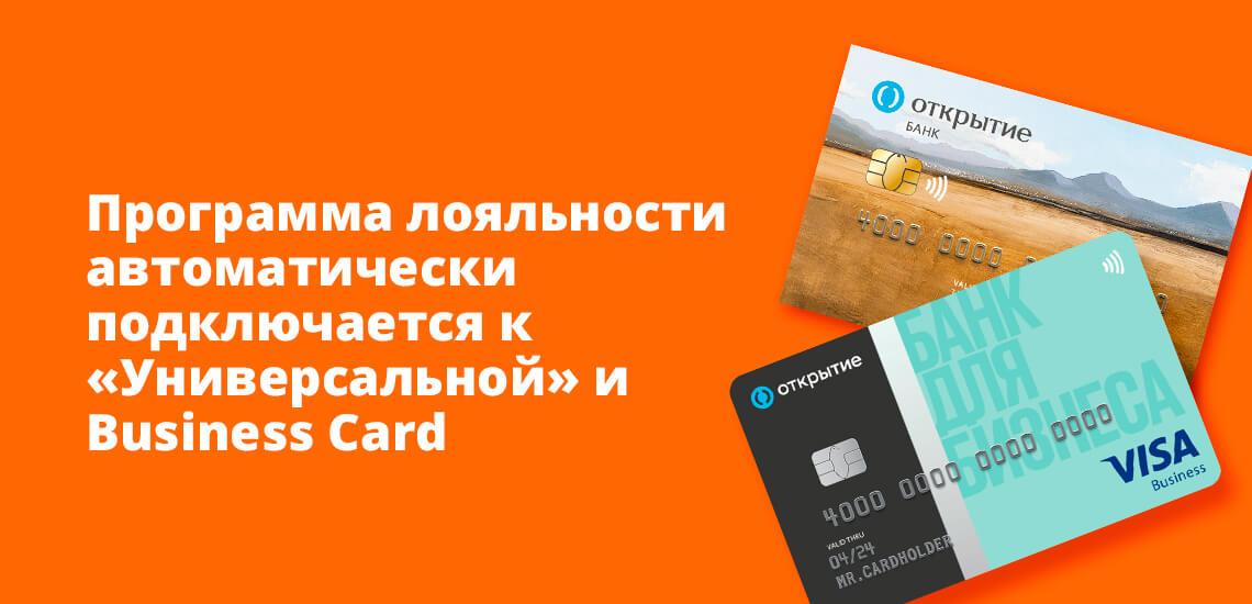 Программа лояльности автоматически подключается к Универсальной и Business Card